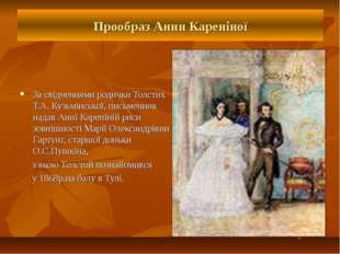 Прообраз Анни Кареніної За свідченнями родички Толстих Т.А. Кузьмінської, пис