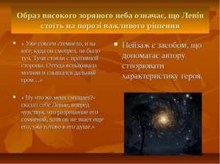 Образ високого зоряного неба означає, що Левін стоїть на порозі важливого ріш