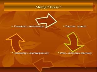 """Метод """" Press """" - Я гадаю,що…(констатація); - Тому, що…(доказ); - Наприклад,…"""