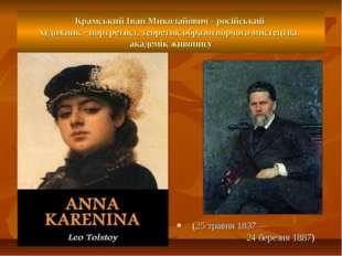 Крамський Іван Миколайович - російський художник - портретист, теоретик образ