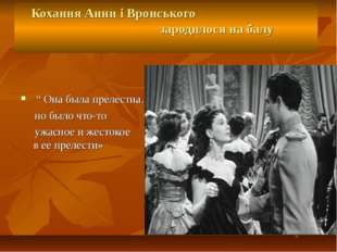 """Кохання Анни і Вронського зародилося на балу """" Она была прелестна…; но б"""