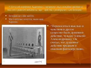 Л.Толстой порівнює Кареніна з людиною, яка спокійно пройшла мостом і раптом п