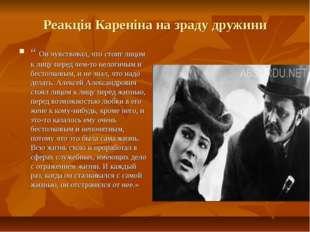 """Реакція Кареніна на зраду дружини """" Он чувствовал, что стоит лицом к лицу пер"""