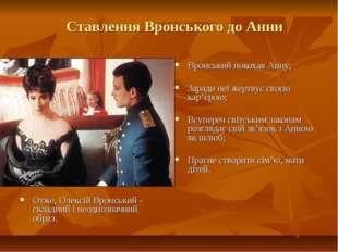 Ставлення Вронського до Анни Отже, Олексій Вронський - складний і неоднозначн