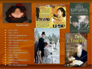 Звукове кіно 1935-США 1937-СРСР 1948-Великобританія 1953-СРСР 1961-Великобри