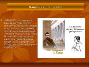 Навчання Л.Толстого 1844-1847р.р. - навчання в Казанському університеті споча