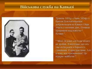 Військова служба на Кавказі Травень 1851р.-січень 1854р.-з братом Толстой вир