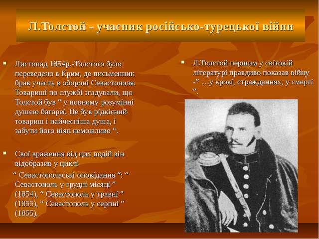 Л.Толстой - учасник російсько-турецької війни Листопад 1854р.-Толстого було п...