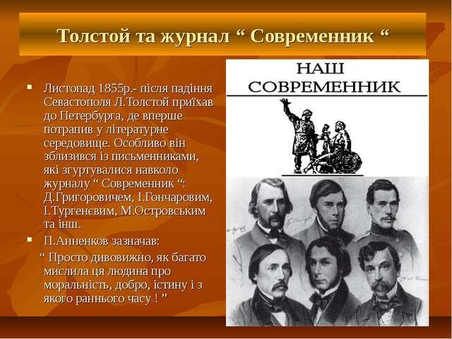 """Толстой та журнал """" Современник """" Листопад 1855р.- після падіння Севастополя..."""
