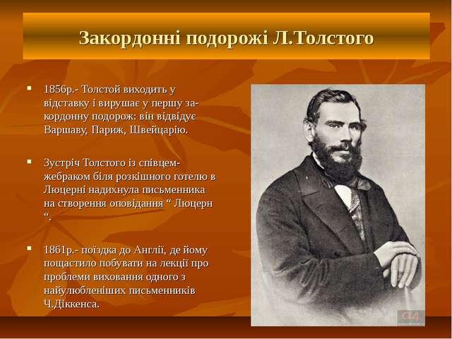 Закордонні подорожі Л.Толстого 1856р.- Толстой виходить у відставку і вирушає...