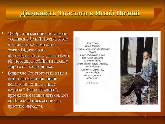 Діяльність Толстого в Ясній Поляні 1860р.- письменник остаточно оселився в Яс...