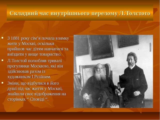 Складний час внутрішнього перелому Л.Толстого З 1881 року сім'я почала взимку...