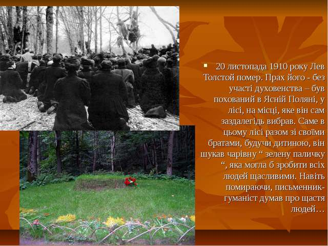 20 листопада 1910 року Лев Толстой помер. Прах його - без участі духовенства...