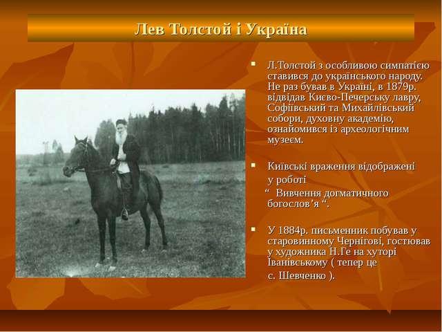 Лев Толстой і Україна Л.Толстой з особливою симпатією ставився до українськог...