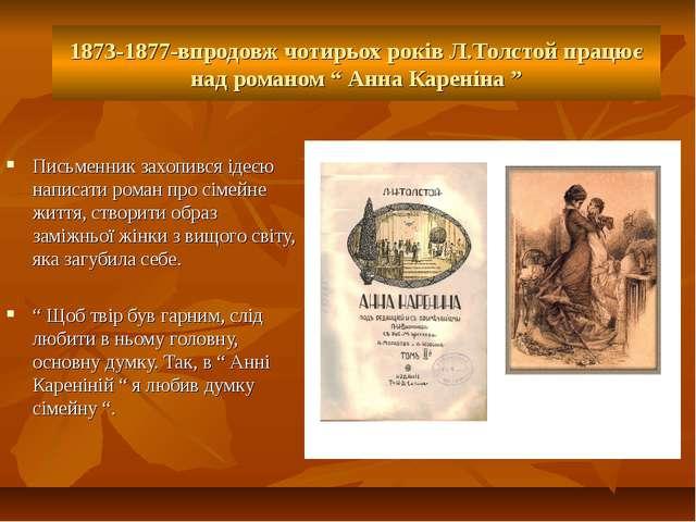 """1873-1877-впродовж чотирьох років Л.Толстой працює над романом """" Анна Каренін..."""