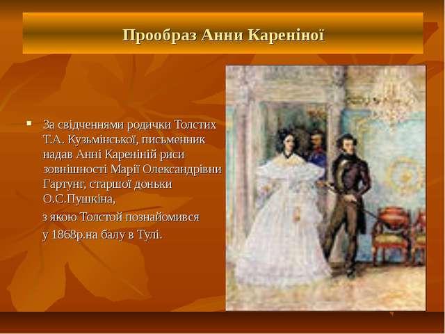 Прообраз Анни Кареніної За свідченнями родички Толстих Т.А. Кузьмінської, пис...