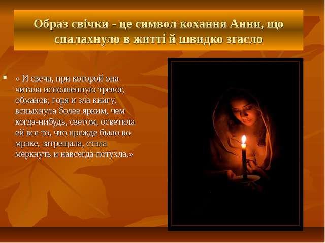 Образ свічки - це символ кохання Анни, що спалахнуло в житті й швидко згасло...