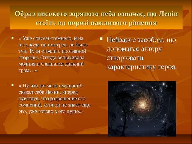 Образ високого зоряного неба означає, що Левін стоїть на порозі важливого ріш...