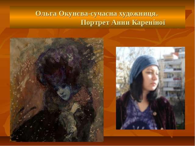 Ольга Окунєва-сучасна художниця. Портрет Анни Кареніної