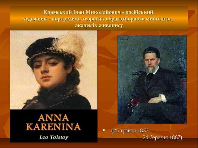 Крамський Іван Миколайович - російський художник - портретист, теоретик образ...