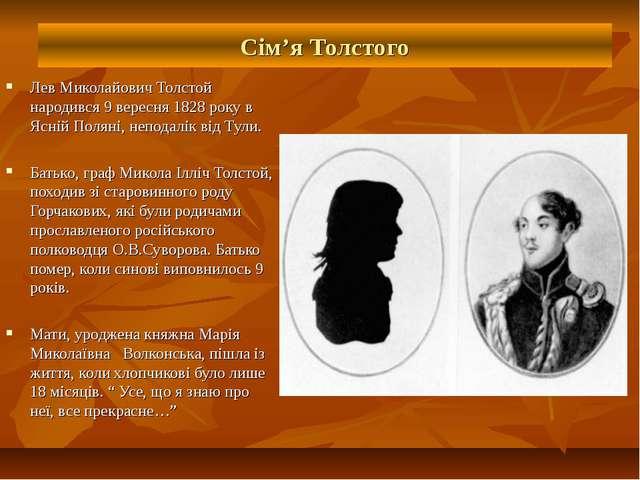 Сім'я Толстого Лев Миколайович Толстой народився 9 вересня 1828 року в Ясній...