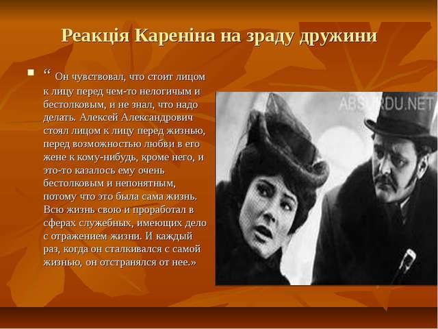 """Реакція Кареніна на зраду дружини """" Он чувствовал, что стоит лицом к лицу пер..."""