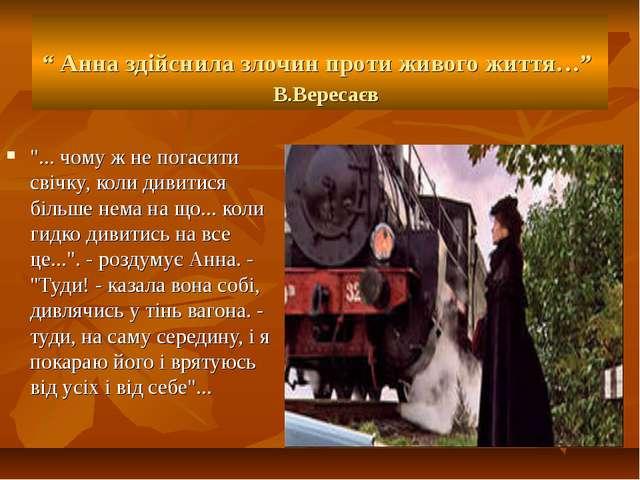 """"""" Анна здійснила злочин проти живого життя…"""" В.Вересаєв """"... чому ж не погас..."""
