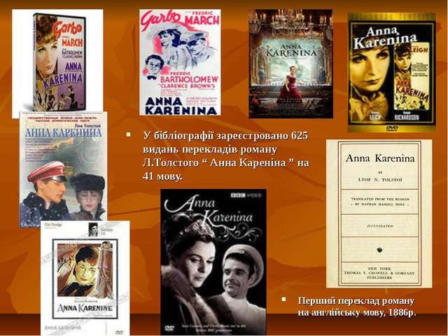 """У бібліографії зареєстровано 625 видань перекладів роману Л.Толстого """" Анна К..."""