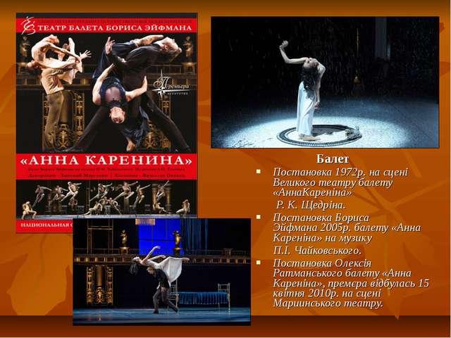 Балет Постановка 1972р. на сцені Великого театру балету «АннаКареніна» Р.К...