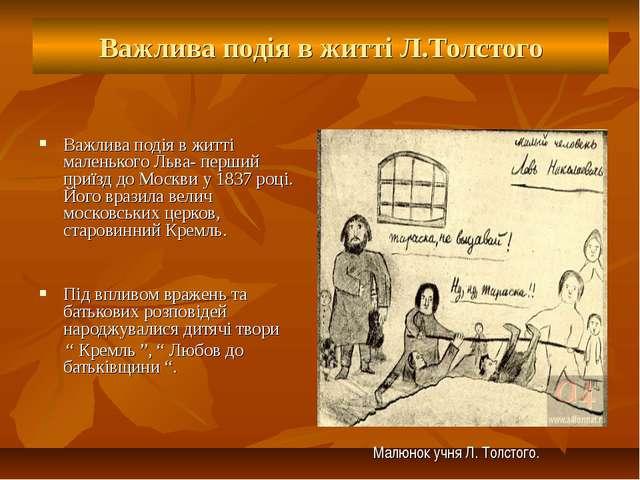 Важлива подія в житті Л.Толстого Важлива подія в житті маленького Льва- перши...
