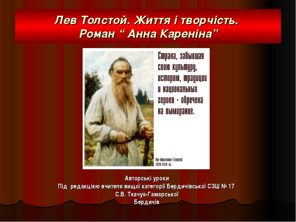 """Лев Толстой. Життя і творчість. Роман """" Анна Кареніна"""" Авторcькі уроки Під ре..."""