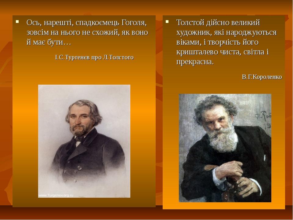 Ось, нарешті, спадкоємець Гоголя, зовсім на нього не схожий, як воно й має бу...
