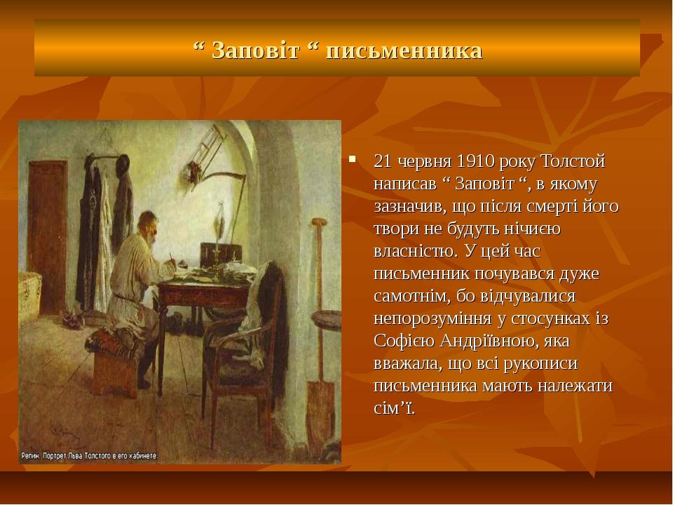 """"""" Заповіт """" письменника 21 червня 1910 року Толстой написав """" Заповіт """", в як..."""
