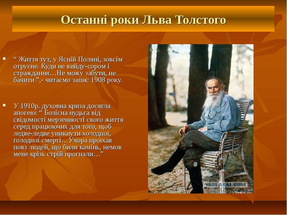 """Останні роки Льва Толстого """" Життя тут, у Ясній Поляні, зовсім отруєне. Куди..."""