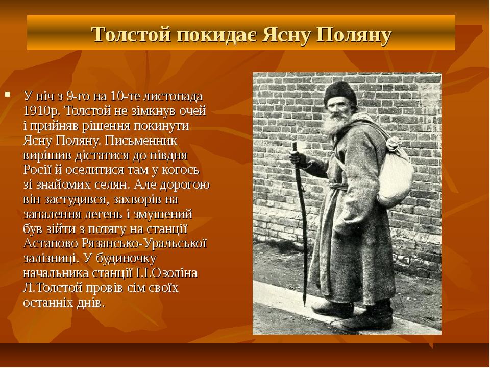 Толстой покидає Ясну Поляну У ніч з 9-го на 10-те листопада 1910р. Толстой не...