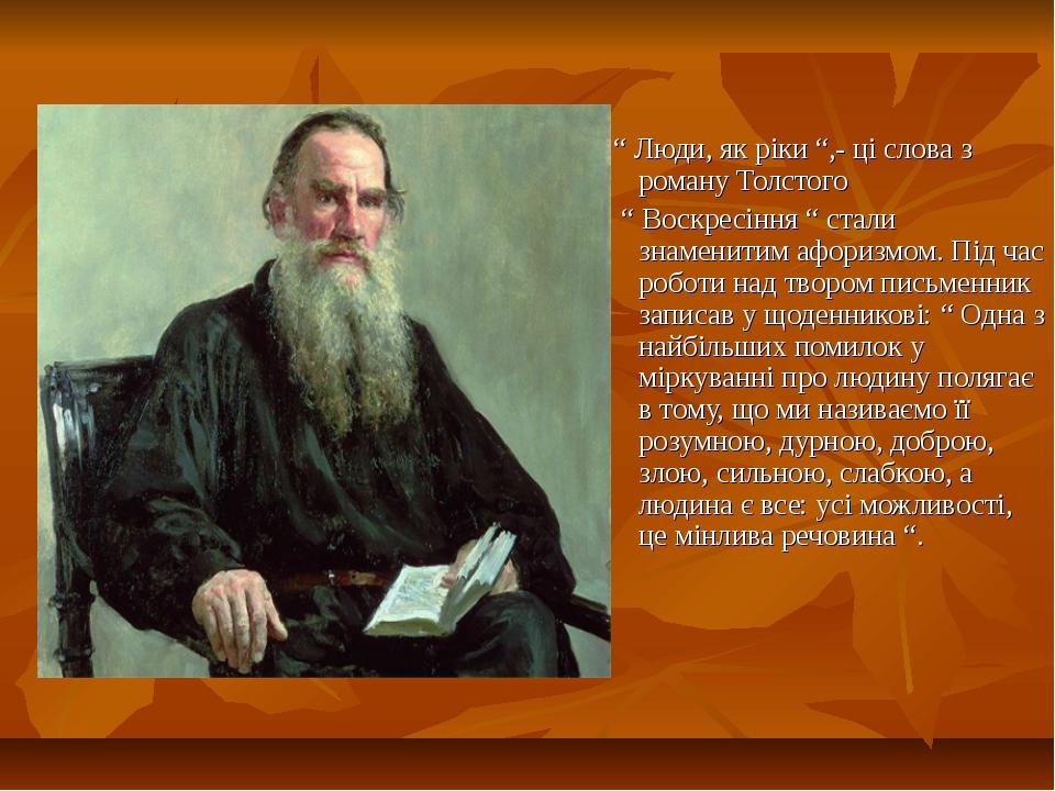 """"""" Люди, як ріки """",- ці слова з роману Толстого """" Воскресіння """" стали знамени..."""