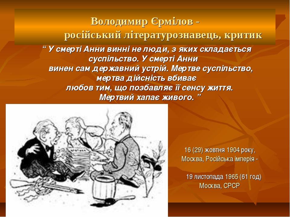 """Володимир Єрмілов - російський літературознавець, критик """" У смерті Анни винн..."""
