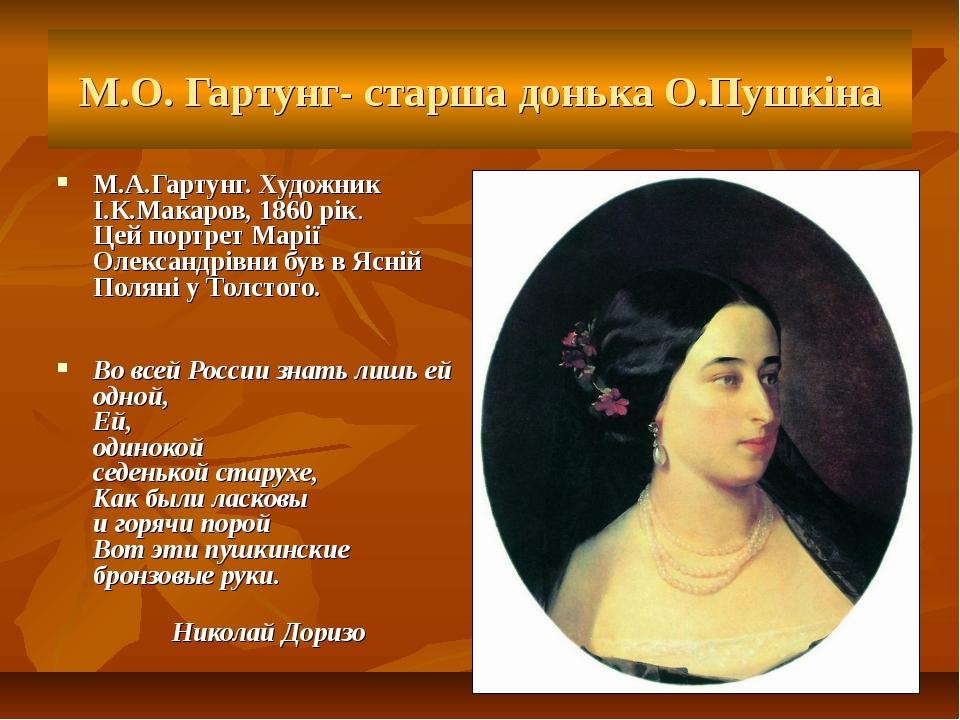 М.О. Гартунг- старша донька О.Пушкіна М.А.Гартунг. Художник І.К.Макаров, 1860...