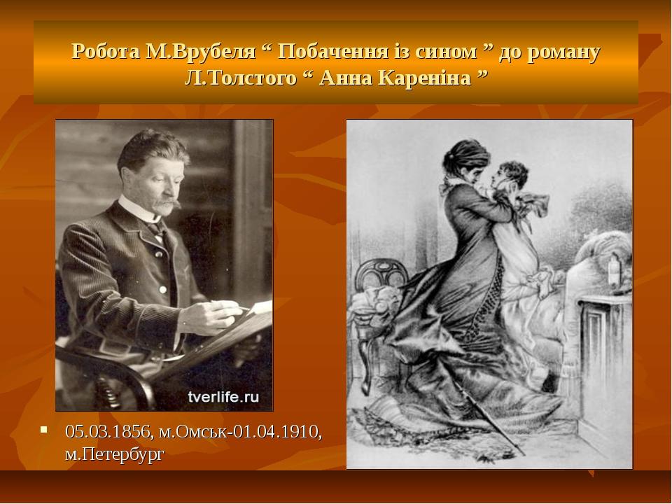 """Робота М.Врубеля """" Побачення із сином """" до роману Л.Толстого """" Анна Кареніна..."""