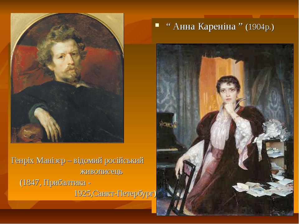 """"""" Анна Кареніна """" (1904р.) Генріх Манізєр – відомий російський живописець (18..."""