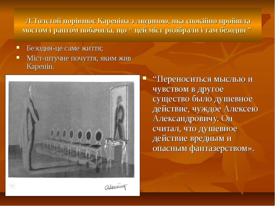 Л.Толстой порівнює Кареніна з людиною, яка спокійно пройшла мостом і раптом п...