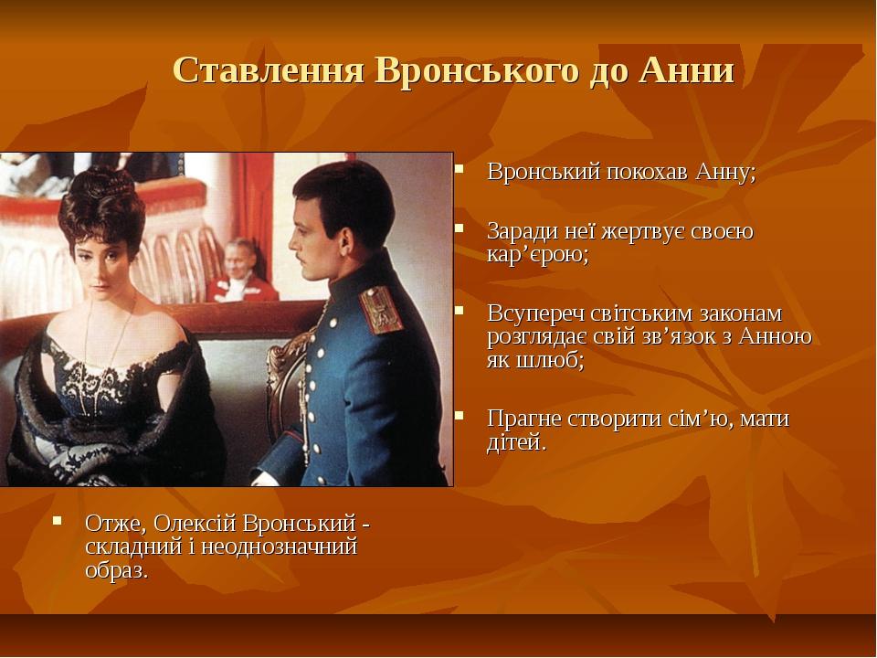 Ставлення Вронського до Анни Отже, Олексій Вронський - складний і неоднозначн...