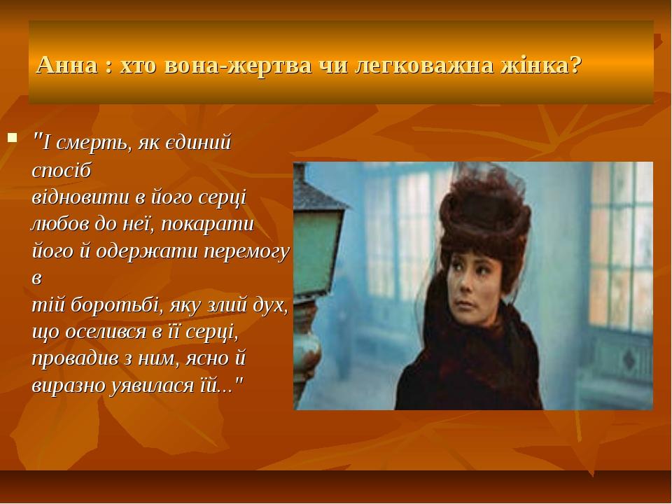 """Анна : хто вона-жертва чи легковажна жінка? """"І смерть, як єдиний спосіб відно..."""