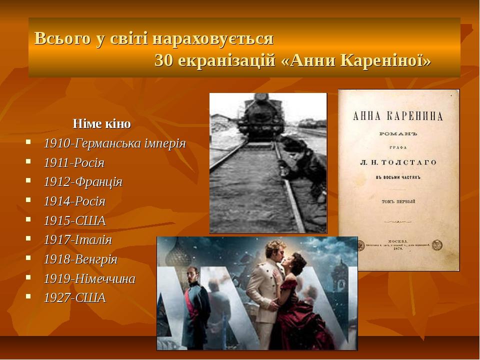 Всього у світі нараховується  30 екранізацій «Анни Кареніної» Німе кіно 19...