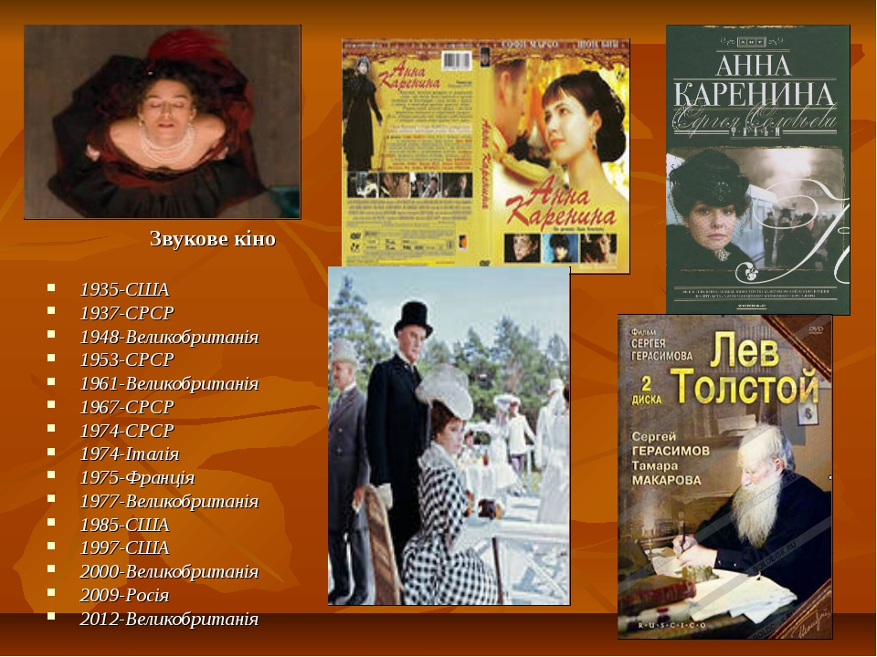 Звукове кіно 1935-США 1937-СРСР 1948-Великобританія 1953-СРСР 1961-Великобри...