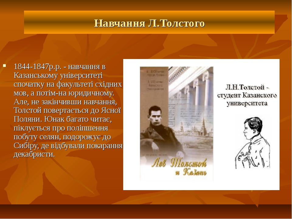 Навчання Л.Толстого 1844-1847р.р. - навчання в Казанському університеті споча...