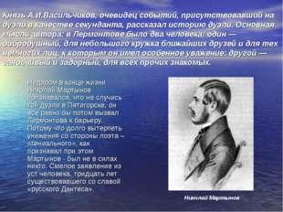 КнязьА.И.Васильчиков, очевидец событий, присутствовавший на дуэли в качеств