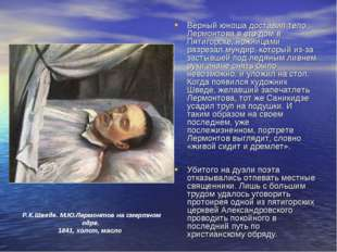 Верный юноша доставил тело Лермонтова в его дом в Пятигорске, ножницами разре