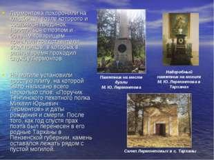 Лермонтова похоронили на кладбище, возле которого и состоялся поединок. Прост
