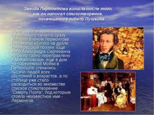 Звезда Лермонтова взошла после того, как он написал стихотворение, посвященно